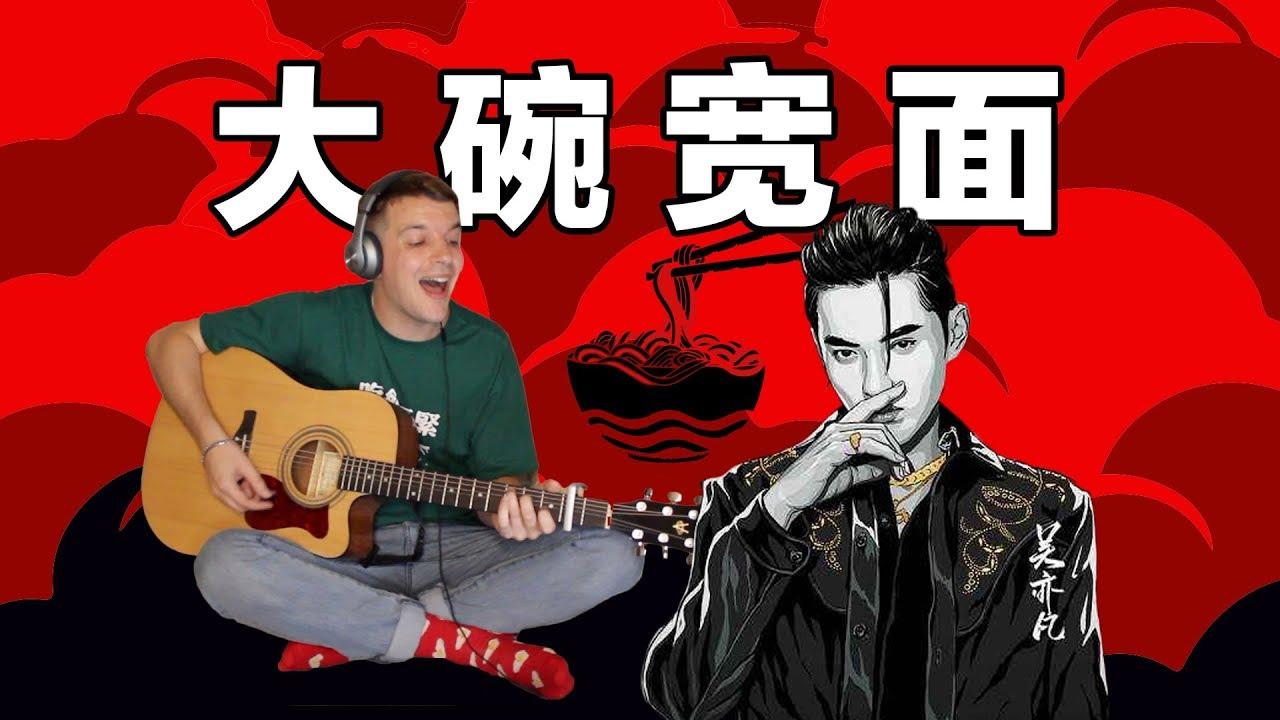 吳亦凡的大碗寬面翻唱 Kris Wu's Big Bowl Thick Noodles (Strings Cover)) - YouTube