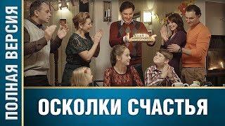 ВСЕ СЕРИИ МЕЛОДРАМНОГО СЕРИАЛА. Осколки счастья! Сериал. Русские сериалы.
