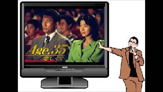 1996年放送フジテレビ系ドラマ 『Age,35 恋しくて』の主題歌「いいわけ...