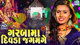 Garba Ma Divda Jagmage Navratri Dhamaka Song | Anita Rana | Latest Gujarati Song | Full