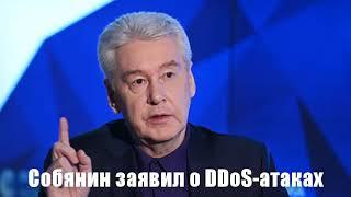 Собянин заявил о беспрецедентных DDoS атаках на систему спецпропусков. Новости Москвы.