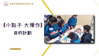 Publication Date: 2020-05-18 | Video Title: 仁濟醫院靚次伯紀念中學 - 「小點子,大攪作」STEM創客教