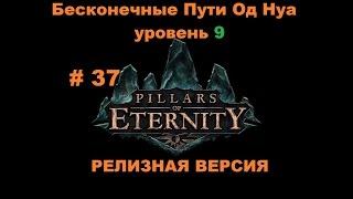 Прохождение Pillars of Eternity Бесконечные Пути Од Нуа уровень 9 # 37