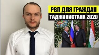 РВП ДЛЯ ГРАЖДАН ТАДЖИКИСТАНА 2020. ФМС.  Миграционный юрист. адвокат