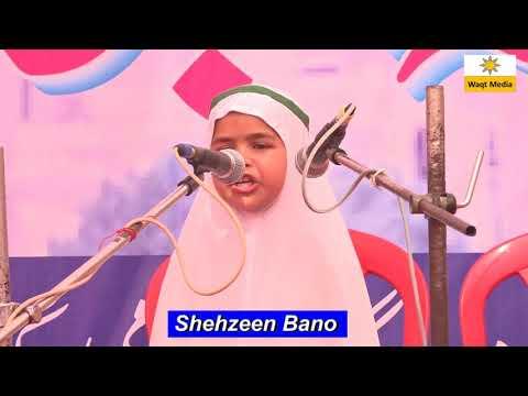 tilawat-e-quran-pak-shehzeen-bano-madrasa-al-farooque-raniganj-pratapgarh