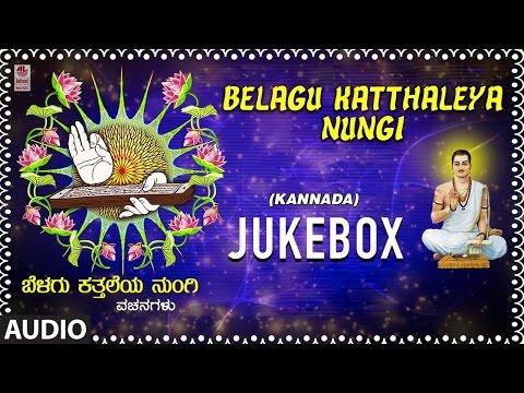 Belagu Katthaleya Nungi Jukebox | Kannada Devotional Songs | Basavanna Vachanagalu
