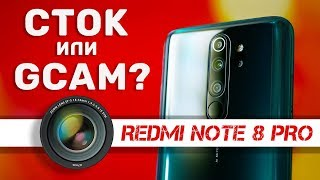 Какой смысл? GOOGLE-камера на REDMI NOTE 8 PRO – сток VS Gcam