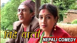 Bihe Barta   बिहे बार्ता   Nepali Comedy Video   Dhurmus Suntali Comedy