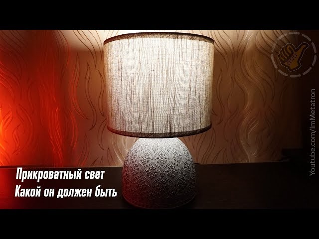Правильный прикроватный свет, каким он должен быть