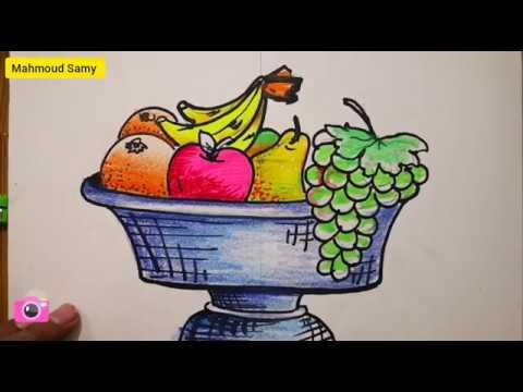 رسم سلة فواكه رسم طبق فاكهة رسم الفاكهة بطريقة سهلة Youtube