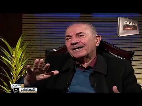 رصد المحامي بديع عارف عزت لأخطاء نظام صدام حسين  في شهادات للتاريخ مع د.حميد عبدالله