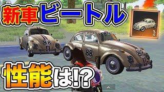 【荒野行動】新車『ビートル(希望)』ガチャでGET!! 性能を検証してみた!!【フォルクスワーゲン】