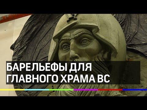 В Москве почти готовы барельефы для главного военного храма России