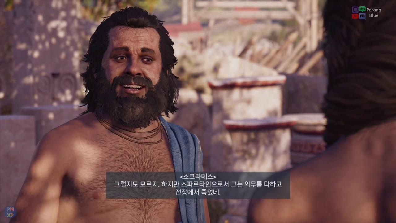어쌔신크리드 : 오디세이 - 엔딩 영상 3