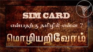 Mozhi Arivom Tamil Grammar spl show 01-08-2015 Puthiya Thalaimurai Tv today Moli Arivom shows SIM CARD tamil meaning