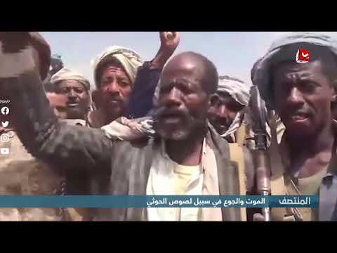 الموت والجوع في سبيل لصوص الحوثي