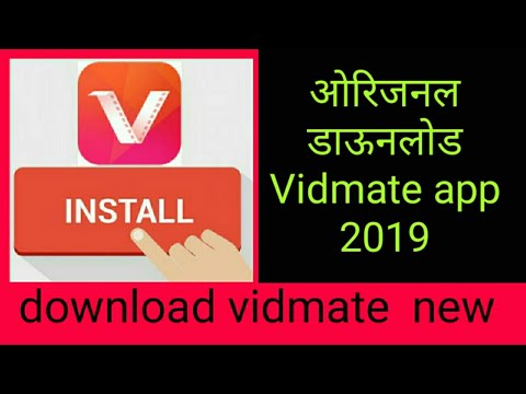 how-to-download-original-vidmate-app-2019।-vidmate-app-download-।।-vidmate-एप्प-कैसे-डाऊनलोड-करें-।