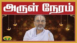 Arul Neram   அருள் நேரம்   04.03.2020   Naalai Namadhe   Jaya TV - 04-03-2020 Jaya TV Show