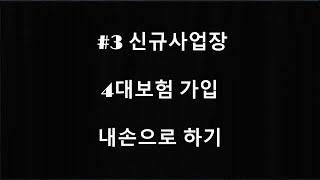 """#3 신규사업장 """"4대보험 가입하기""""…"""