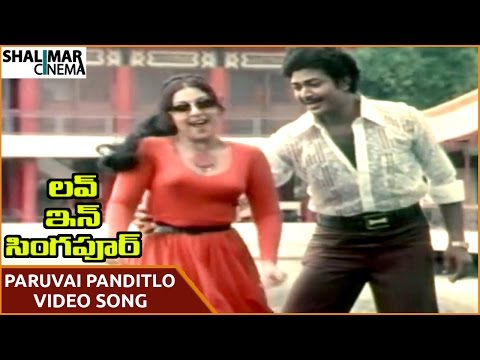 Love In Singapore Movie || Paruvai Panditlo Video Song ||  Ranganath, Chiranjeevi || Shalimarcinema
