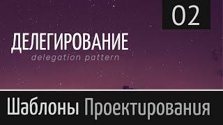 Паттерн проектирования ►[ Шаблон делегирования ] ► Урок #2
