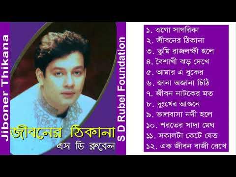 Jiboner Thikana || S D Rubel || Bangla Audio Album  || SDRF