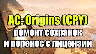 Assassin's Creed Origins (CPY) делаем сохранения рабочими и переносим с лицензии