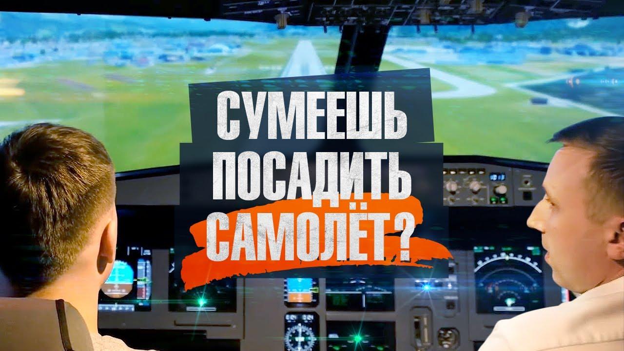 Может ли пассажир посадить самолёт. Технобайки Амперки