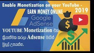 Enable Monetize on YouTube Channel - 2019