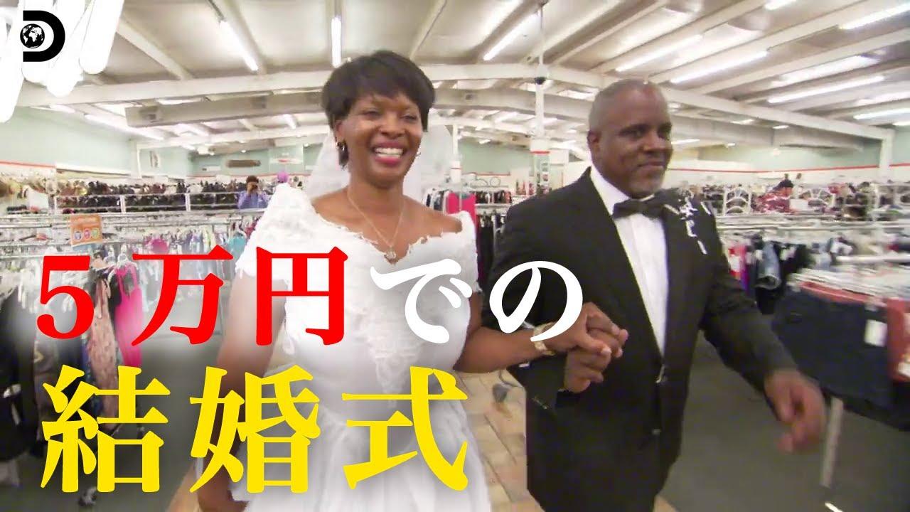 【ドケチ】指輪・ドレス・タキシードは全て落とし物   究極の節約術 EP2【快適さよりも節約】