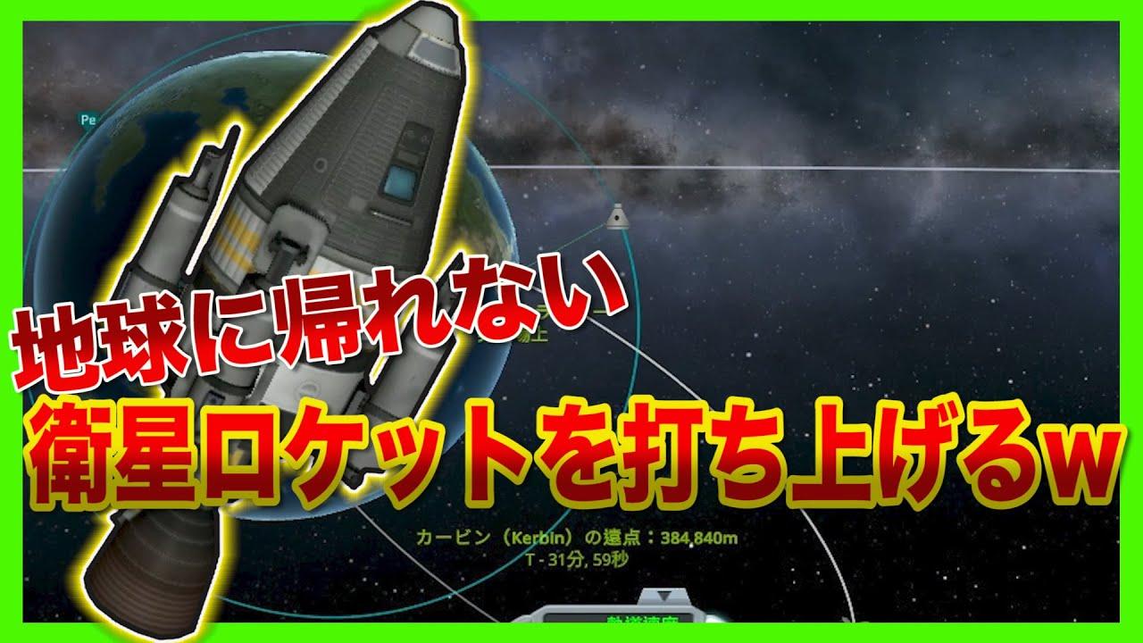 #8  ロケットを実験で打ち上げたら帰れなくなったw周回軌道に乗せる実験!【カーバルスペースプログラム:KerbalSpaceProgram】