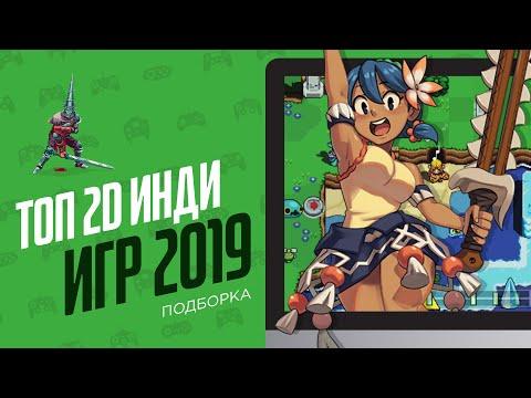 ТОП 2D ИНДИ ИГР 2019 - ЭЧ2D