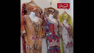 ملابس #العيد