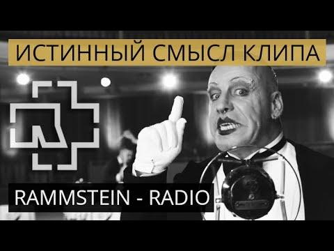 Rammstein - radio | Истинный смысл клипа