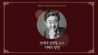 김형철교수지혜의향연 풀영상