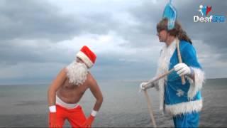 Дед Мороз И Снегурка В Одессе / Santa Claus and Maiden in Odessa (DeafSPB)(Чем занимаются Дед Мороз и Снегурочка летом? --------------------------------------------------------------------------- What do Santa Claus and Maiden..., 2013-12-26T22:39:39.000Z)