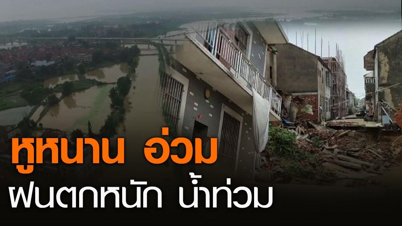 ฝนตกหนักในหูหนาน ประชาชนเกือบล้านเดือดร้อนหนัก รl TNNข่าวเที่ยง l 10/7/63