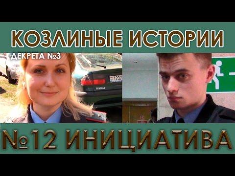 КОЗЛИНЫЕ ИСТОРИИ ДЕКРЕТА №3_12