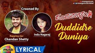 dandupalyam-4-movie-songs-duddidre-duniya-song-al-chandan-shetty-suman-ranganath