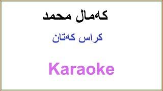 Kurdish Karaoke: Kamal Muhamad - Kras Katan کمال محمد ـ کراس کهتان