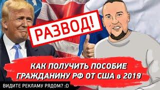 Помощь от США развод! Почему YouTube рекламирует мошенников? – ЧЁРНЫЙ СПИСОК #69