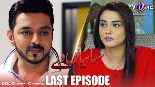 Saiyaan Way | Last Episode | TV One Drama | 11 March 2019