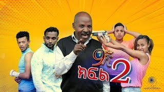 Ethiopia: ዘጠነኛው ሺህ ክፍል 2  - Zetenegnaw Shi sitcom drama Part 2