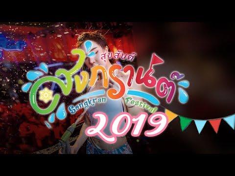 เพลงแดนซ์สงกรานต์ Songkran 2019 Dj jr SR ชุดที่ 1