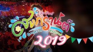 Gambar cover เพลงแดนซ์สงกรานต์ Songkran 2019 [Dj jr SR] ชุดที่ 1