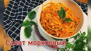 Морковный Салат по Корейски ко Дню Рождения   лучший рецепт 20.10.2019 Октябрь