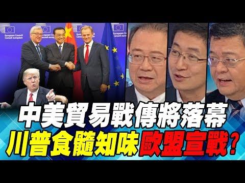 中美貿易戰傳將落幕 川普食髓知味宣戰歐盟?|寰宇全視界20190413-4