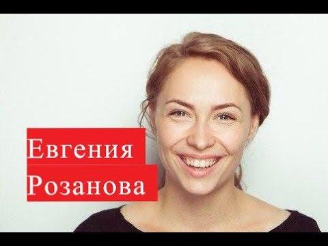 Розанова Евгения. Биография. Личная жизнь.