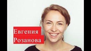 Розанова Евгения сериал Нити судьбы ЛИЧНАЯ ЖИЗНЬ