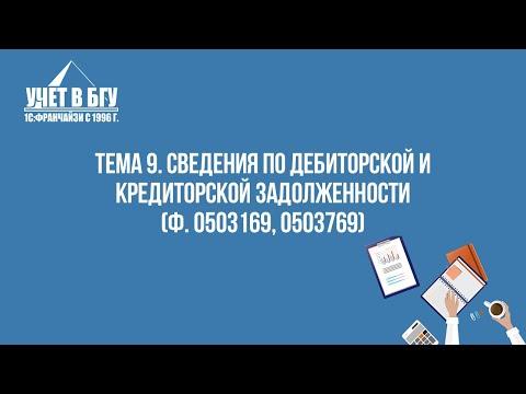 Тема 9. Сведения по дебиторской и кредиторской задолженности (ф. 0503169, 0503769)